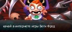 качай в интернете игры Беги Фред