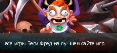 все игры Беги Фред на лучшем сайте игр