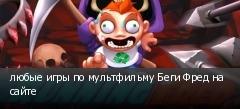 любые игры по мультфильму Беги Фред на сайте