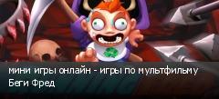 мини игры онлайн - игры по мультфильму Беги Фред