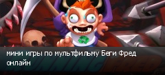 мини игры по мультфильму Беги Фред онлайн