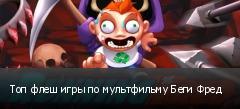 Топ флеш игры по мультфильму Беги Фред