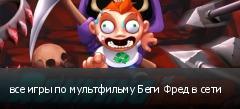 все игры по мультфильму Беги Фред в сети