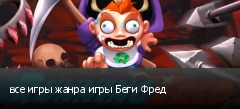все игры жанра игры Беги Фред