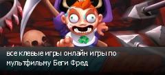 все клевые игры онлайн игры по мультфильму Беги Фред