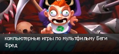 компьютерные игры по мультфильму Беги Фред