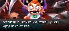 бесплатные игры по мультфильму Беги Фред на сайте игр
