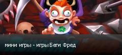 мини игры - игры Беги Фред