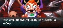 flash игры по мультфильму Беги Фред на выбор