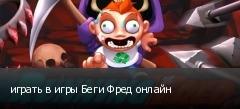 играть в игры Беги Фред онлайн
