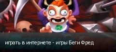 играть в интернете - игры Беги Фред