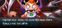 портал игр- игры по мультфильму Беги Фред у нас на сайте
