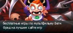 бесплатные игры по мультфильму Беги Фред на лучшем сайте игр
