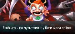 flash игры по мультфильму Беги Фред online