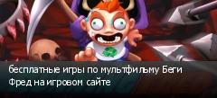 бесплатные игры по мультфильму Беги Фред на игровом сайте