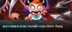 все клевые игры онлайн игры Беги Фред