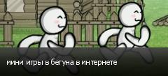 мини игры в бегуна в интернете
