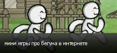 мини игры про бегуна в интернете