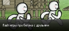 flash игры про бегуна с друзьями