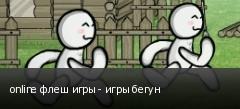 online флеш игры - игры бегун