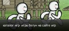 каталог игр- игры бегун на сайте игр