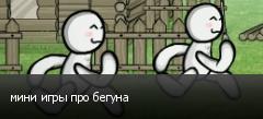 мини игры про бегуна
