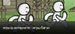 игры в интернете - игры бегун