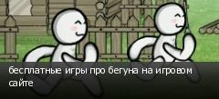 бесплатные игры про бегуна на игровом сайте