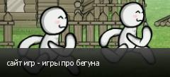 сайт игр - игры про бегуна