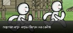 портал игр- игры бегун на сайте