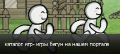 каталог игр- игры бегун на нашем портале