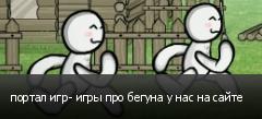 портал игр- игры про бегуна у нас на сайте