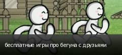 бесплатные игры про бегуна с друзьями