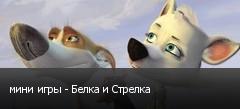 мини игры - Белка и Стрелка