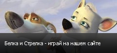 ����� � ������� - ����� �� ����� �����
