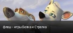 флеш - игры Белка и Стрелка