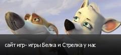 сайт игр- игры Белка и Стрелка у нас