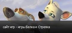 сайт игр - игры Белка и Стрелка