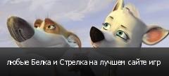 любые Белка и Стрелка на лучшем сайте игр