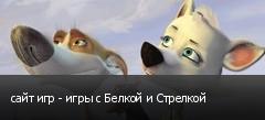 сайт игр - игры с Белкой и Стрелкой