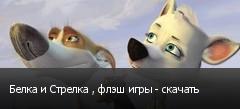 Белка и Стрелка , флэш игры - скачать