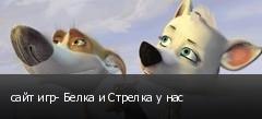 сайт игр- Белка и Стрелка у нас