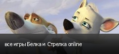 все игры Белка и Стрелка online