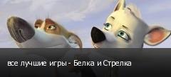 ��� ������ ���� - ����� � �������