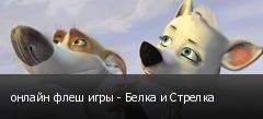 онлайн флеш игры - Белка и Стрелка