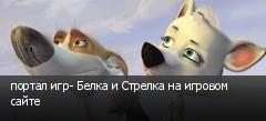 портал игр- Белка и Стрелка на игровом сайте