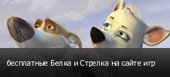 бесплатные Белка и Стрелка на сайте игр