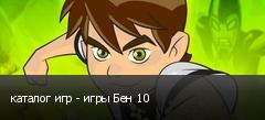 каталог игр - игры Бен 10
