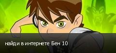найди в интернете Бен 10