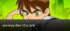 все игры Бен 10 в сети